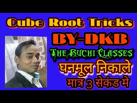 how to find cube root without calculator