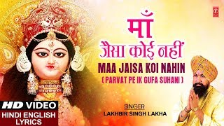 शुक्रवार Special देवी भजन I Maa Jaisa Koi Nahin I Hindi English Lyrics I LAKHBIR SINGH LAKKHA