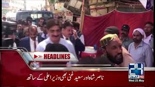 News Headlines   5:00 PM    23 May 2018   24 News HD