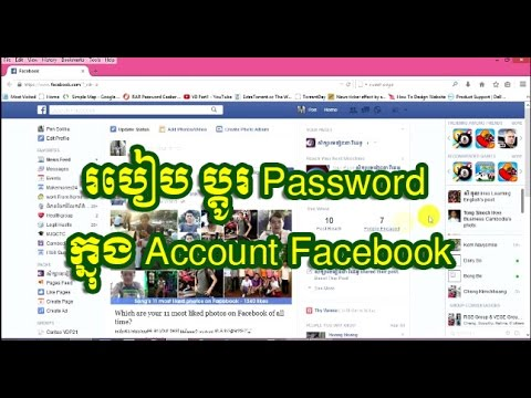 How to change password in facebook account