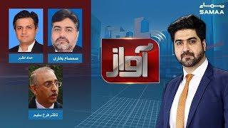 PM Imran Khan Naraz | Awaz | SAMAA TV | 14 Mar 2019