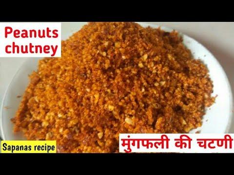 peanuts chatuny | dry peanuts chutney | मुंगफली की चटणी | शेंगदाण्याची चटणी