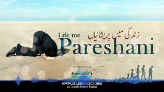 Life me Pareshani ┇ زندگی میں پریشانیاں ┇ Part-1 ┇ #tension #pareshani ┇ IslamSearch