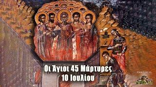 Άγιοι 45 Μάρτυρες - 10 Ιουλίου - Βίοι Αγίων