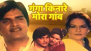 Superhit Bhojpuri Movie | kunal singh superhit Movie | Ganga Kinaare Mora Gaon