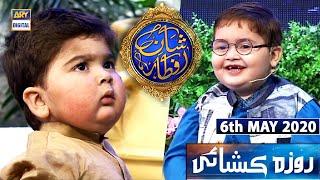 Shan-e-Iftar | Kids Segment - Roza Kushai | Ahmed Shah | 6th May 2020