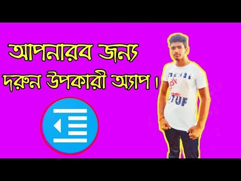 The MOST Intelligent Android App bangla।Technical Youtube Master