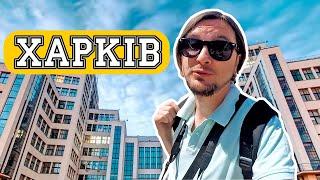 Перший Раз У ХАРКОВІ 🌆 Чи Можна Розмовляти Українською? 🇺🇦 Прогулянка Містом (ВЛОГ)