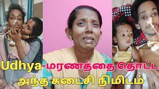 Tiktok Udhya Last Minute Udhya Sumathi Latest Speech Tiktok Udhya Death video Udhya Sumathi Offical