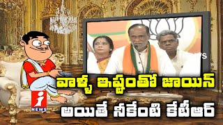 Dada Counter To BJP Laxman Over His Comments on Leaders Joining in BJP | Pin Counter | iNews