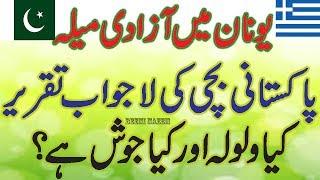 best-urdu-speech-ever-best-urdu-speech-ever Pakfiles Search Results