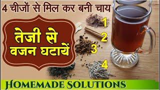 weigh loss drink चर्बी कम करने और वजन घटने के लिए ज़रूर आजमायें  | Magical Detox Tea