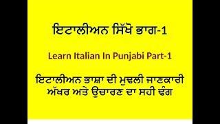 Learn Italian In Punjabi Part-1