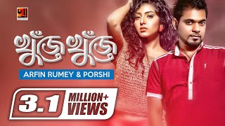 Bangla Music Video | Khuje Khuje | by Arfin Rumey & Porshi | ☢☢ EXCLUSIVE ☢☢