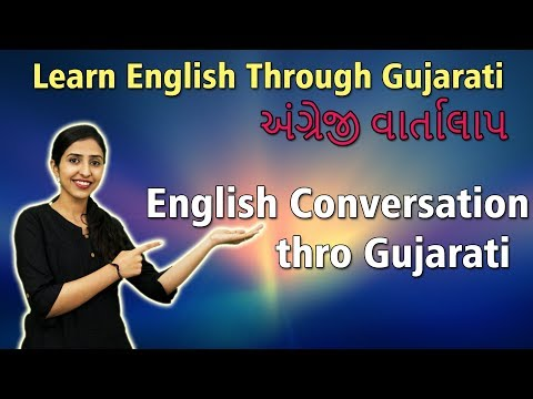 Learn English Speaking Through Gujarati | English Conversation thro Gujarati | અંગ્રેજી શીખો