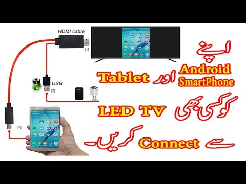 Connect your Android SmartPhone/Tablet to any LED TV (Urdu/Hindi)
