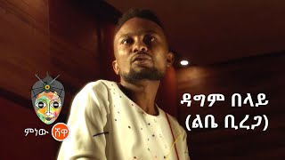Ethiopian Music : Dagim Belay ዳግም በላይ (ልቤ ቢረጋ) - New Ethiopian Music 2021(Official Video)