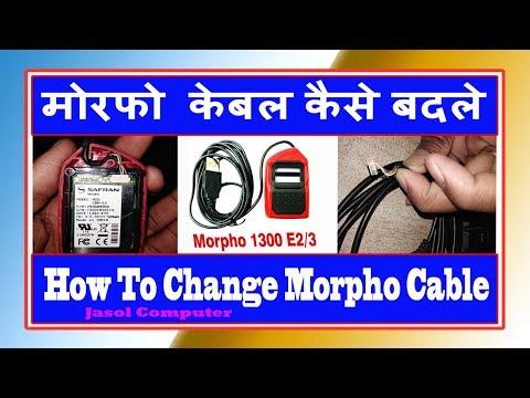 Morpho 1300E/E2/E3 cable change  | मोरफो 1300E/E2/E3  में केबल कैसे बदले ?