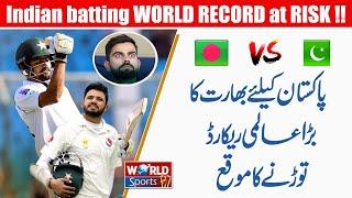 Indian batting WORLD RECORD at RISK   Pakistan vs Bangladesh   Pakistan vs India cricket