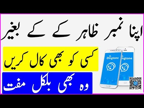 How To Call From internet To Mobile Free In Pakistan - How To Tech Bros