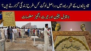 Rabwah History | Chenab Nagar Chiniot | EZ Learning