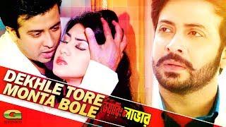 Dekhle Tore | ft Shakib Khan | Apu Biswas | by S I Tutul | Doly Shayontini |  Daring Lover