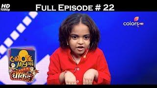 Chhote Miyan Dhaakad - 11th June 2017 - छोटे मियां धाकड़ - Full Episode