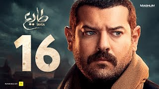 مسلسل طايع - الحلقة 16 الحلقة السادسة عشر HD - عمرو يوسف | Taye3 - Episode 16 - Amr Youssef
