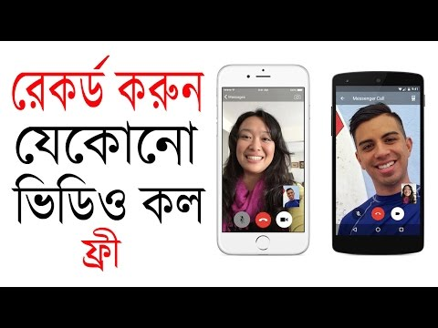 How To Record Any Video Calls On Android Mobile 2017 (Imo,Messenger,Skype,Viber) Bangla Tutorial