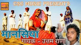 Rajasthani lokgeet    Mansiya    मानसिया    उत्तम राणा