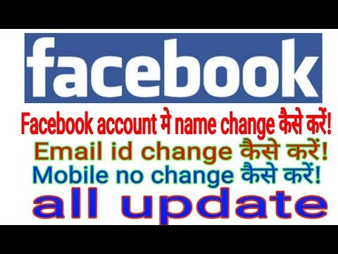 44.How to change your Facebook name for mobile ? Hindi/Urdu