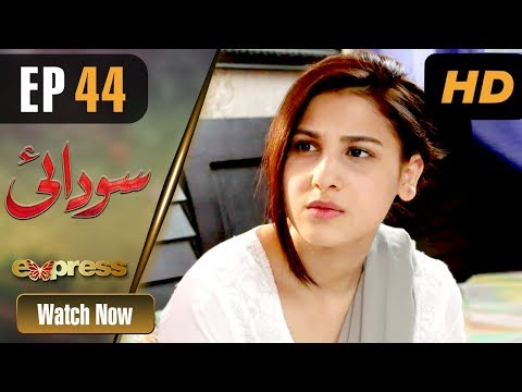 Xxx Mp4 Pakistani Drama Sodaye Episode 44 Express Entertainment Dramas Hina Altaf Asad Siddiqui 3gp Sex