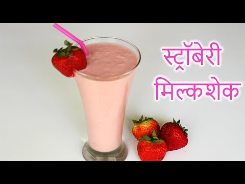 Strawberry Milkshake in HINDI | Strawberry Smoothie | How to Make Strawberry Milkshake in Hindi