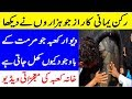 Why There Is Crack In One Wall Of Kaaba I Rukn E Yamani Of Kaaba I Hazrat Ali RA Birth Story