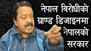 के हाे ग्राण्ड डिजाइन ? किन नेपाल सरकारले देशकाे हितमा काम गर्न सक्दैन ? Bharat Dahal || Danfe TV