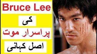 Bruce Lee Ki Purisrar Mout -- Real Story