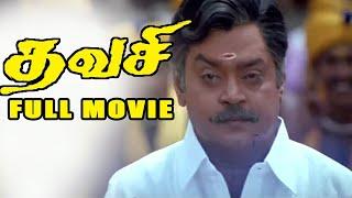 Thavasi   Tamil Full Movie   Soundarya   Vijayakanth   Jayasudha