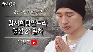 ☯ [실시간-명상방송] 감사희망만트라✚수면명상 21일차▶귓전명상수련(404/465일) KoreaMeditat