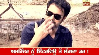 Excluisve interview: Why Amrinder Gill stay away from Social media ?