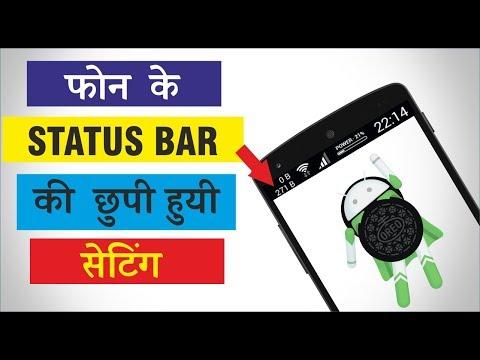 Android फोन के Status Bar की छुपी हुयी सेटिंग्स । Hidden Settings of Status Bar  