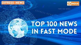 एक्सप्रेस समाचार: भारत और दुनिया भर से शीर्ष 100 समाचार
