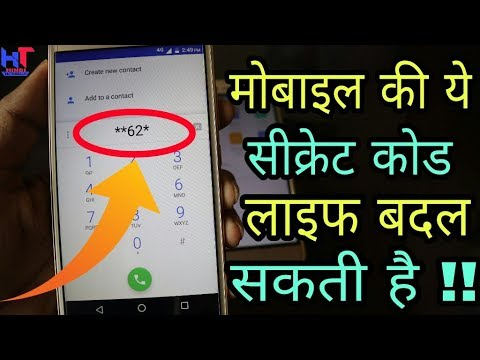 Most Useful Secret Code For All Mobile Phones