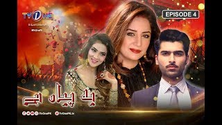 Yeh Pyar Hai | EpIsode 4 | TV One Drama
