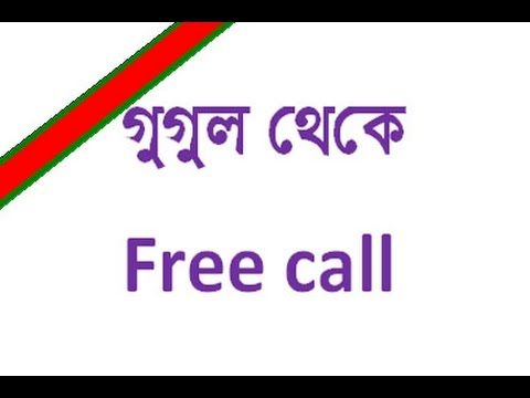 free call to Bangladesh