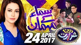 Team Darja-E-Shararat Special   Samaa Kay Mehmaan   SAMAA TV   Sadia Imam   24 April 2017