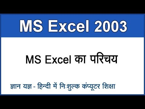 MS Excel 2003 Tutorial in Hindi / Urdu : Introduction of MS Excel 2003 - 1