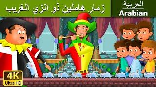 Arabian Fairy Tales - 4K UHD - The Pied Piper Of Hamelin in Arabic - زمار هاملين ذو الزي الغريب