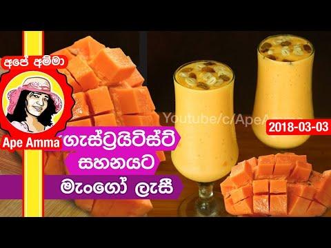 ✔ ගැස්ට්රයිටිස්ට් සහනය දෙන මැංගෝ ලැසී Mango lassi healthy drink by Apé Amma