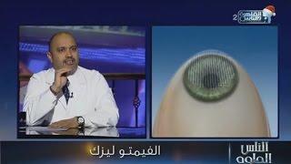 خطوات عملية الفيمتو ليزك     دكتور أشرف سليمان مدرس طب و جراحة العيون