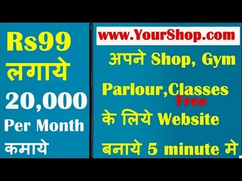 Business Idea | Build Website at Rs 99 & Earn Online Rs20000 per month | EarningBaba